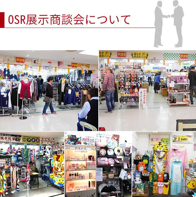 OSR展示商談会
