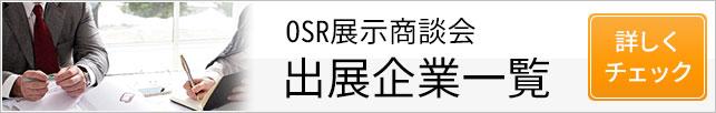 OSR出展メーカー一覧